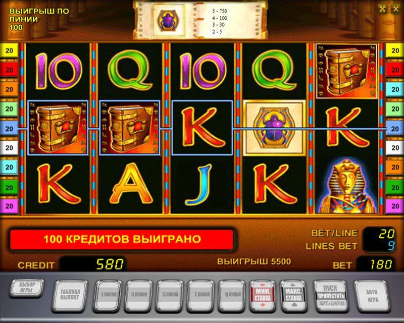 Бесплатные игровые автоматы Book of Ra (Книжки)